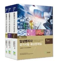 임상병리사 국가시험예상문제집(2020)(8판)(전3권)