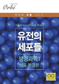 고등 생명과학1 유전의 세포들: 세포 분열편(Orbi)(오르비 과탐 시리즈)