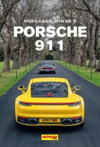 아이코닉 스포츠카, 911의 모든 것