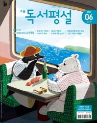 초등독서평설(2021년 6월호)