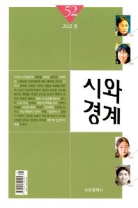 시와 경계(2020 봄)