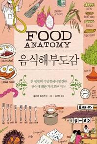 음식해부도감 : 전 세계 미식 탐험에서 발견한 음식에 대한 거의 모든 지식