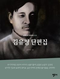 김유정 단편집-세계인의 고전문학 29