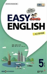 EASY ENGLISH(방송교재 2015년 05월)