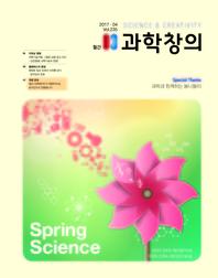 월간 과학창의 2017년 4월호