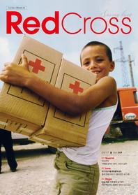 RedCross 2017 봄호
