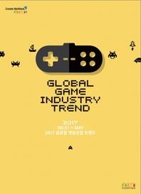 글로벌 게임산업 트렌드(2017년 5월 제1호)