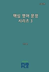핵심 영어 문장 시리즈 3 (수정 2판)