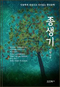 인문학적 감성으로 다시 읽는 한국문학 이상 단편소설 종생기(終生記)
