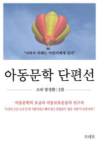 아동문학 단편선 2권