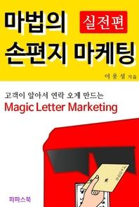 마법의 손편지 마케팅 실전편