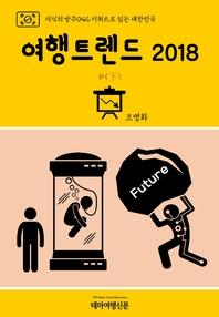 지식의 방주042 키워드로 읽는 대한민국 여행트렌드 2018 하(下)
