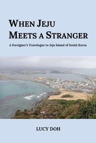 When Jeju meets a stranger