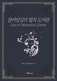 끌어당김의 법칙 도서관