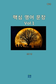 핵심 영어 문장(제2판)[Vol.1]