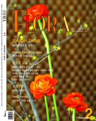 월간 플로라 2005년2월호