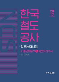 NCS 한국철도공사 직무능력시험 기출문제분석+실전모의고사