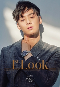 퍼스트룩(1st Look) 2018년 11월 166호 (격주간지)