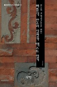 허흥식 판소리 〈심청가〉 텍스트 읽기