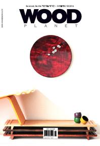 WOODPLANET(우드플래닛)(2016년 12월호)