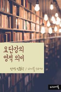 요단강의 영적 의미 (성경 인문학)