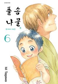 풀솜나물 ~아빠와 아들~. 6