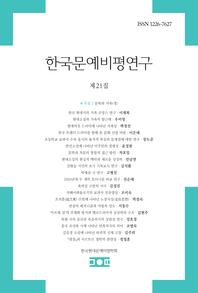 한국문예비평연구_제21집