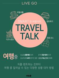 LIVE GO SMART한 여행자의 TRAVEL TALK. 2