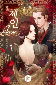 Jane(제인). 외전