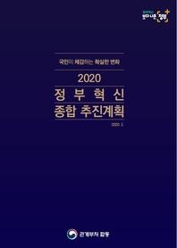 2020 정부혁신 종합 추진계획