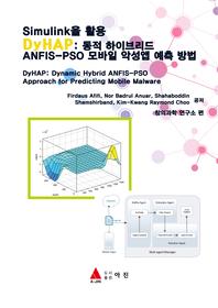 Simulink을 활용 DyHAP: 동적 하이브리드 ANFIS-PSO 모바일 악성앱 예측 방법