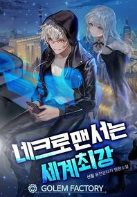 네크로맨서는 세계최강. 5
