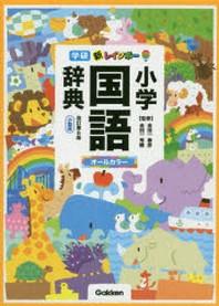新レインボ-小學國語辭典 小型版