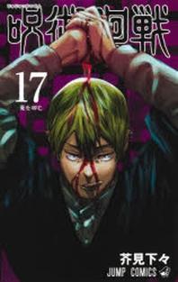 呪術廻戰 17