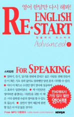ENGLISH RESTART ADVANCED. 1 :스피킹편 ///KK12