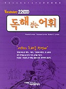 독해 잡는 어휘(VOCABULARY 22000)