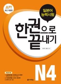JLPT(일본어능력시험) 한 권으로 끝내기 N4(개정판)(CD1장포함)