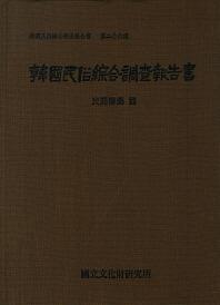 한국민속종합조사보고서. 26: 민간의약 편(양장본 HardCover)