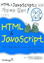 HTML & JAVASCRIPT(속전속결)
