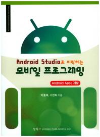 모바일 프로그래밍(Android Studio로 시작하는)