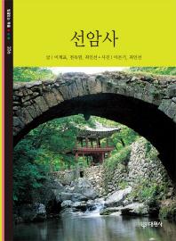 선암사(빛깔있는 책들 236)