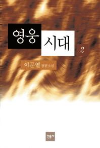 영웅시대 2 1-2 완결 전2권/민음사