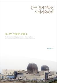 한국 원자력발전 사회기술체제(양장본 HardCover)