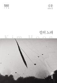칼의 노래(문학동네 한국문학전집 14)(양장본 HardCover)