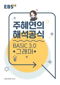 주혜연의 해석공식 BASIC 3.0 그래머(2020)