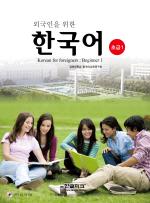 외국인을 위한 한국어초급. 1(AudioCD1장포함)