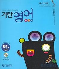 기탄영어 베이직 B1