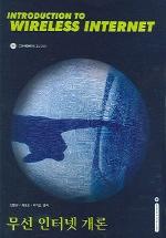 무선 인터넷 개론(CD-ROM 1장 포함)