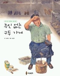 주인 없는 구두 가게 [00100]
