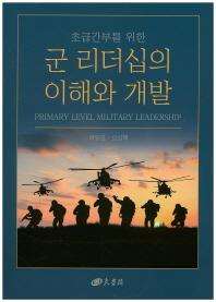 군 리더십의 이해와 개발